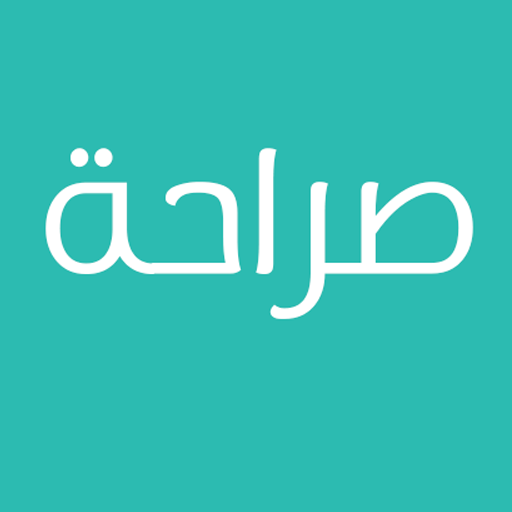صراحة - AL- SARAHA Hack Cheats Unlimited Resources