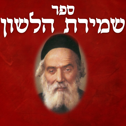 Shmirat Halashon - שמירת הלשון Hack Cheats That Actually Work
