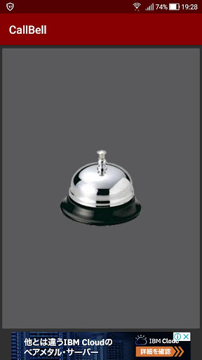 Call Bell hack tool