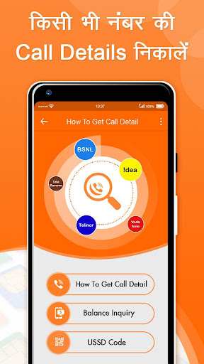 How to Get Call Detail of any Mobile Number Hack Cheats No
